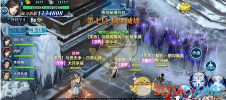 《剑侠情缘手游》凌绝峰第七层恸哭城墙打法技巧