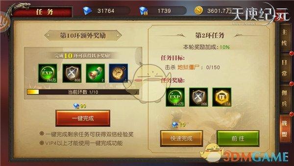 《天使纪元》战盟任务玩法详解