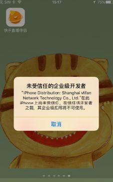 《手机v手机方法》伴侣版重启教程快手如何安装苹果图片