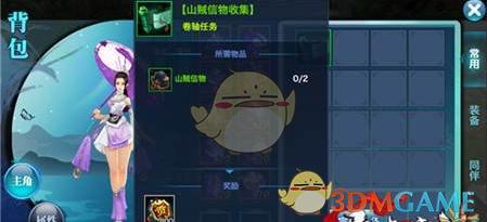 《剑侠情缘手游》信物奖励玩法说明