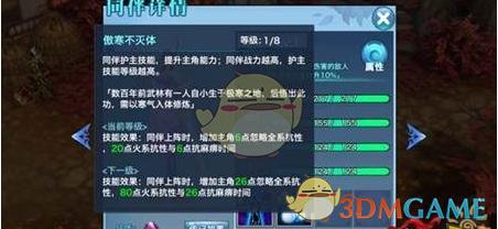 《剑侠情缘手游》赵无双属性详解