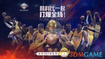 《最强NBA》防守教学解析