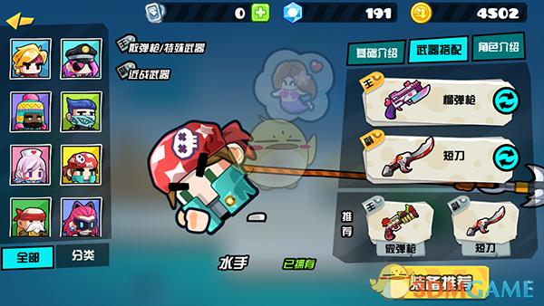 《反斗联盟》水手最佳武器搭配