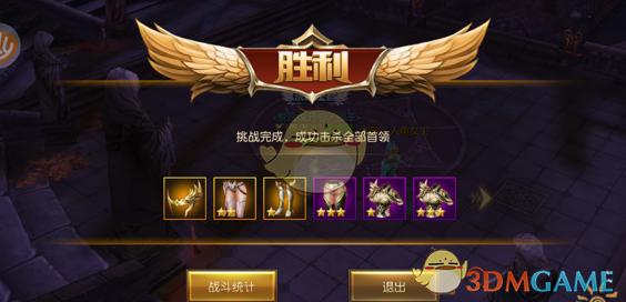 《天使纪元》神魔猎场玩法说明