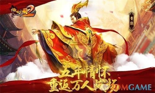 《啪啪三国2》战斗玩法简介