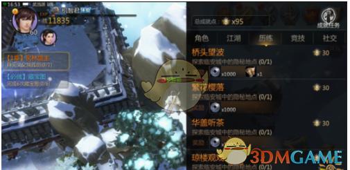《剑侠世界2》轻功系统玩法说明