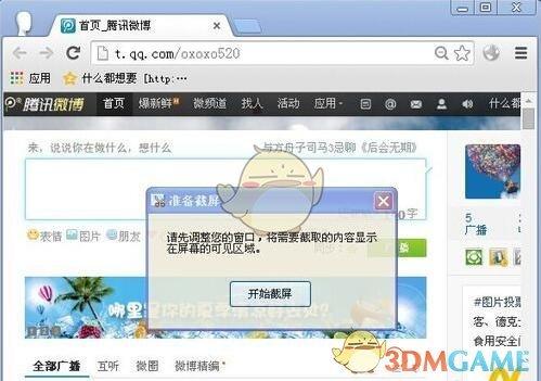 《腾讯微博》截图方法介绍