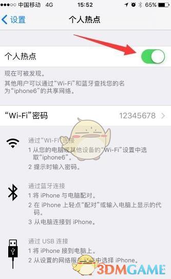 热点苹果设置指定wifi手机_iphone指定设置苏宁易购iphone7售后图片