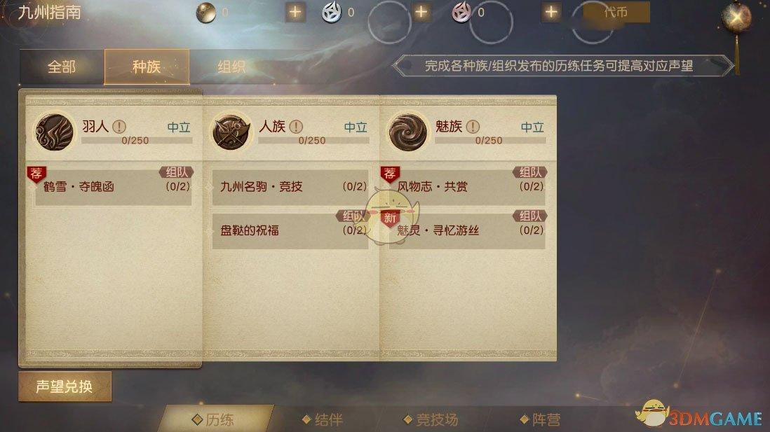 《九州海上牧云记》六大职业专属玩法介绍