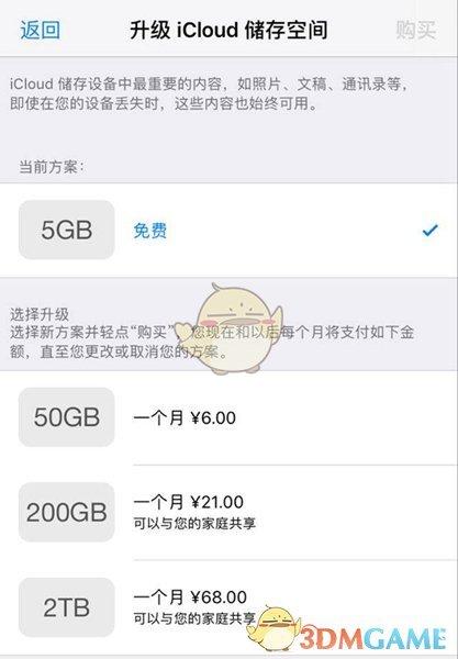 手机苹果iCloud家人共享手机_iOS11iC彩功用dj铃图片