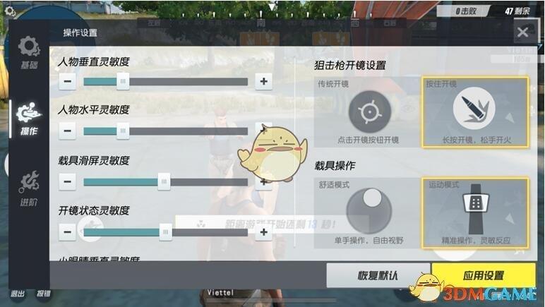 《终结者2:审判日》操作界面功能详解