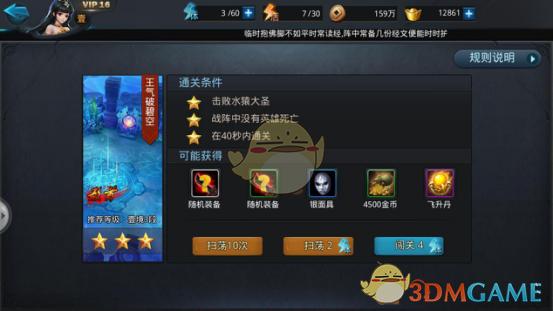 《乱斗西游2》水猿大圣三星图文攻略
