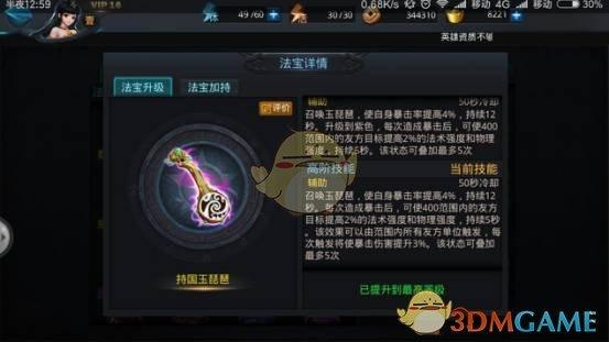 《乱斗西游2》黄泉幽魂帆属性及用途全面解析