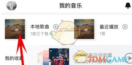《虾米音乐》删除音乐方法介绍