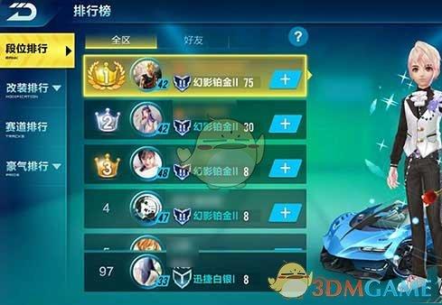 《QQ飞车手游》竞技技巧