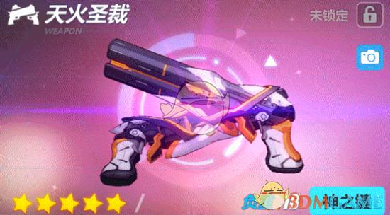 《崩坏3》神之键天火圣裁武器快速获取攻略