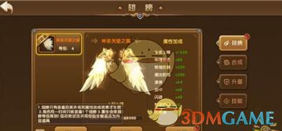 《永恒之歌》翅膀系统玩法说明解析