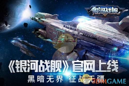 《银河战舰》星球占领攻略