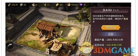 《啪啪三国2》伐木场功能详解