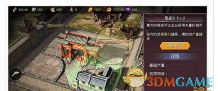 《啪啪三国2》集市功能详解