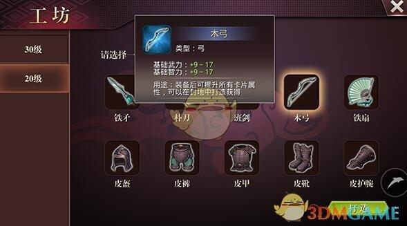 《啪啪三国2》木弓装备获取方法说明