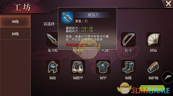 《啪啪三国2》斩马刀装备获取方法说明