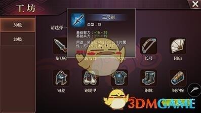 《啪啪三国2》三尺剑装备获取方法说明