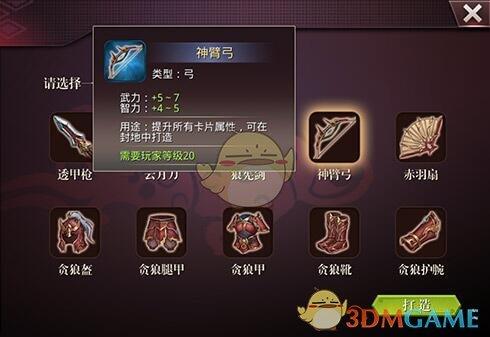 《啪啪三国2》神臂弓装备获取方法说明