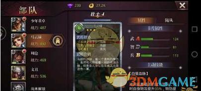 《啪啪三国2》武将连携系统解析说明
