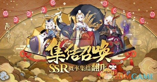 《阴阳师》2018新年祭版本内容介绍