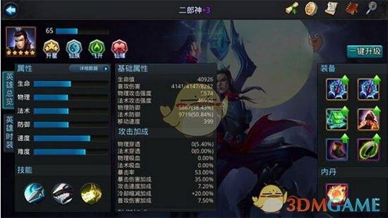 《乱斗西游2》金角大王手动操作技巧