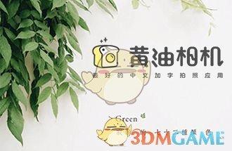 《黄油相机》录制视频方法教程