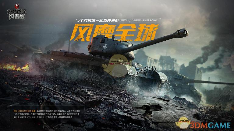 《坦克世界闪击战》获胜条件