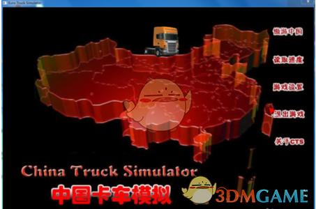 《遨游中国2》玩法攻略