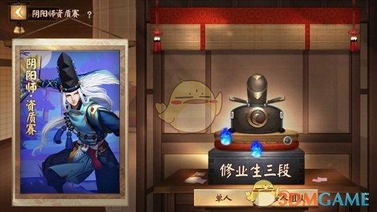 《决战平安京》资质赛规则介绍