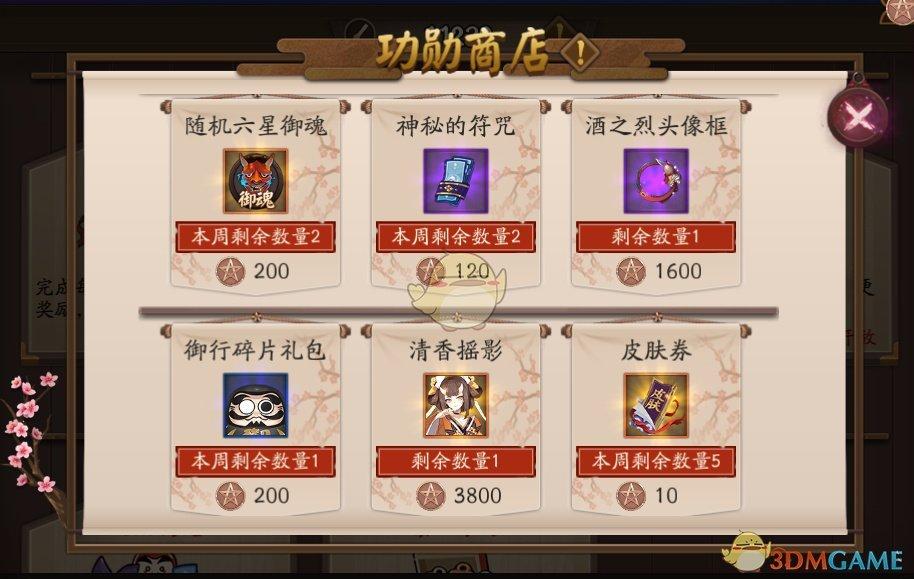 《阴阳师》新年祭阴阳寮更新内容介绍