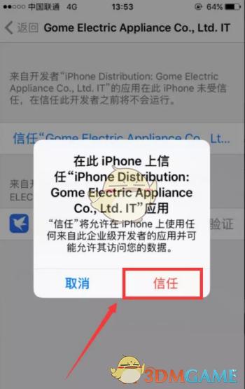 《迅雷Beta》iOS内测版下载方法及地址