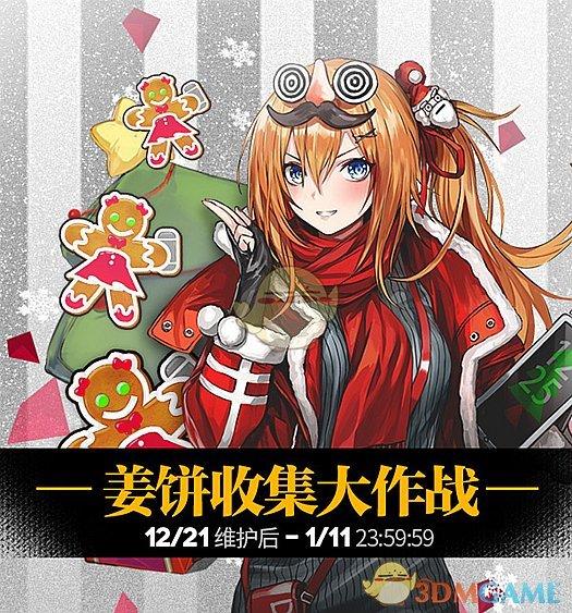 《少女前线》2017圣诞限定活动姜饼收集大作战攻略