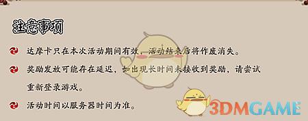 《阴阳师》达摩许愿活动攻略