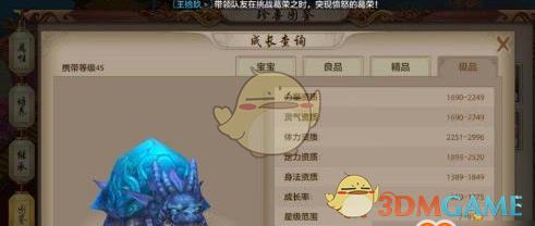 《天龙八部手游》龙龟宝宝技能属性