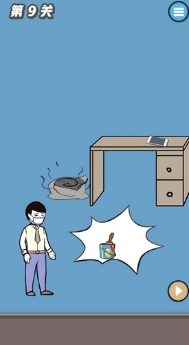 《寻找手机大作战》第9关通关攻略