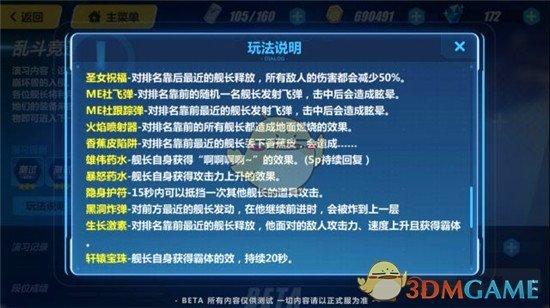 《崩坏3》2.0版本乱斗竞速玩法介绍