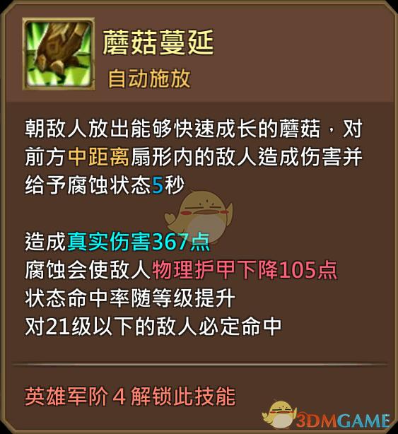 《王国纪元》仙境守护者埃隆巴克图鉴介绍