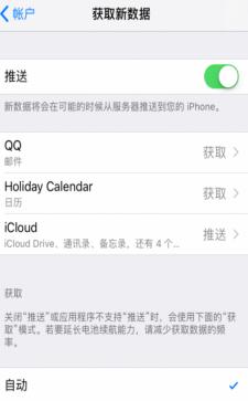 《iPhone》iOS11.2.1耗电情况评测