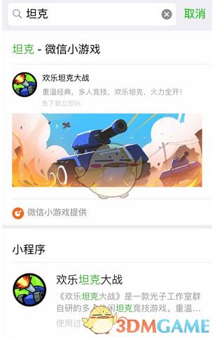 《微信》欢乐坦克大战游戏位置介绍