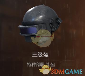 《绝地求生:刺激战场》三级头盔图鉴介绍