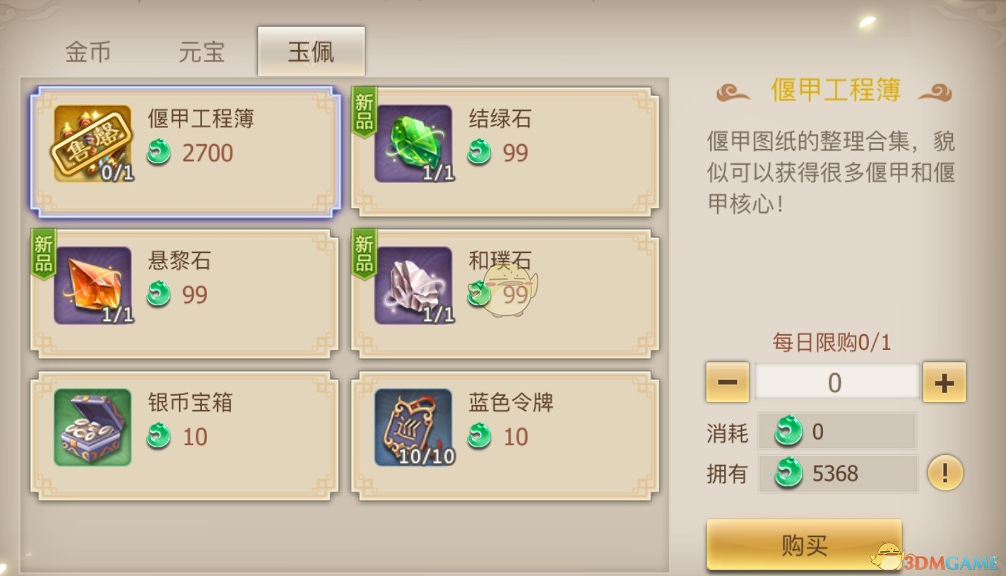 《古剑奇谭二》手游货币系统介绍