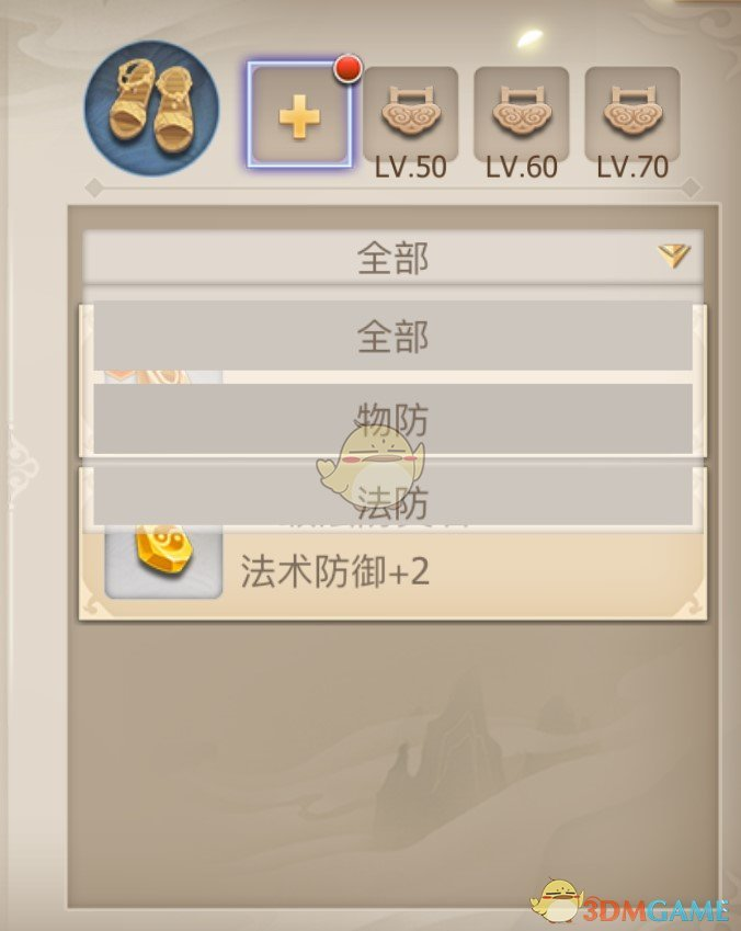 《古剑奇谭二》手游宝石镶嵌功能介绍