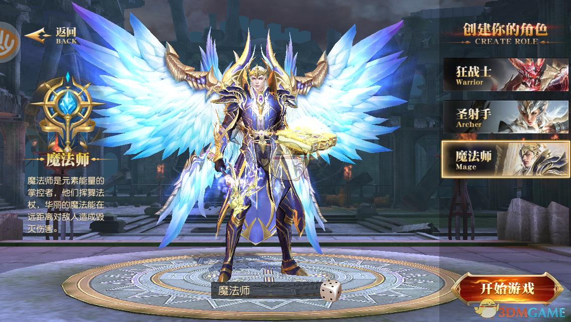 《天使纪元》魔法师职业技能解析