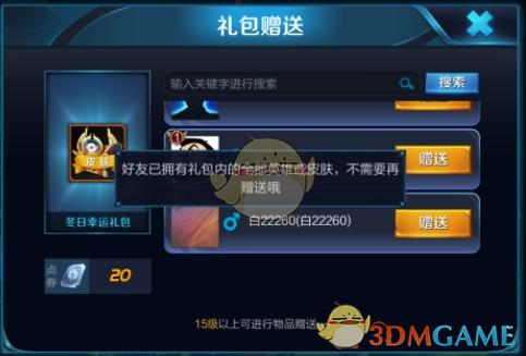 《王者荣耀》1月9日更新内容  吉星高照等活动开启